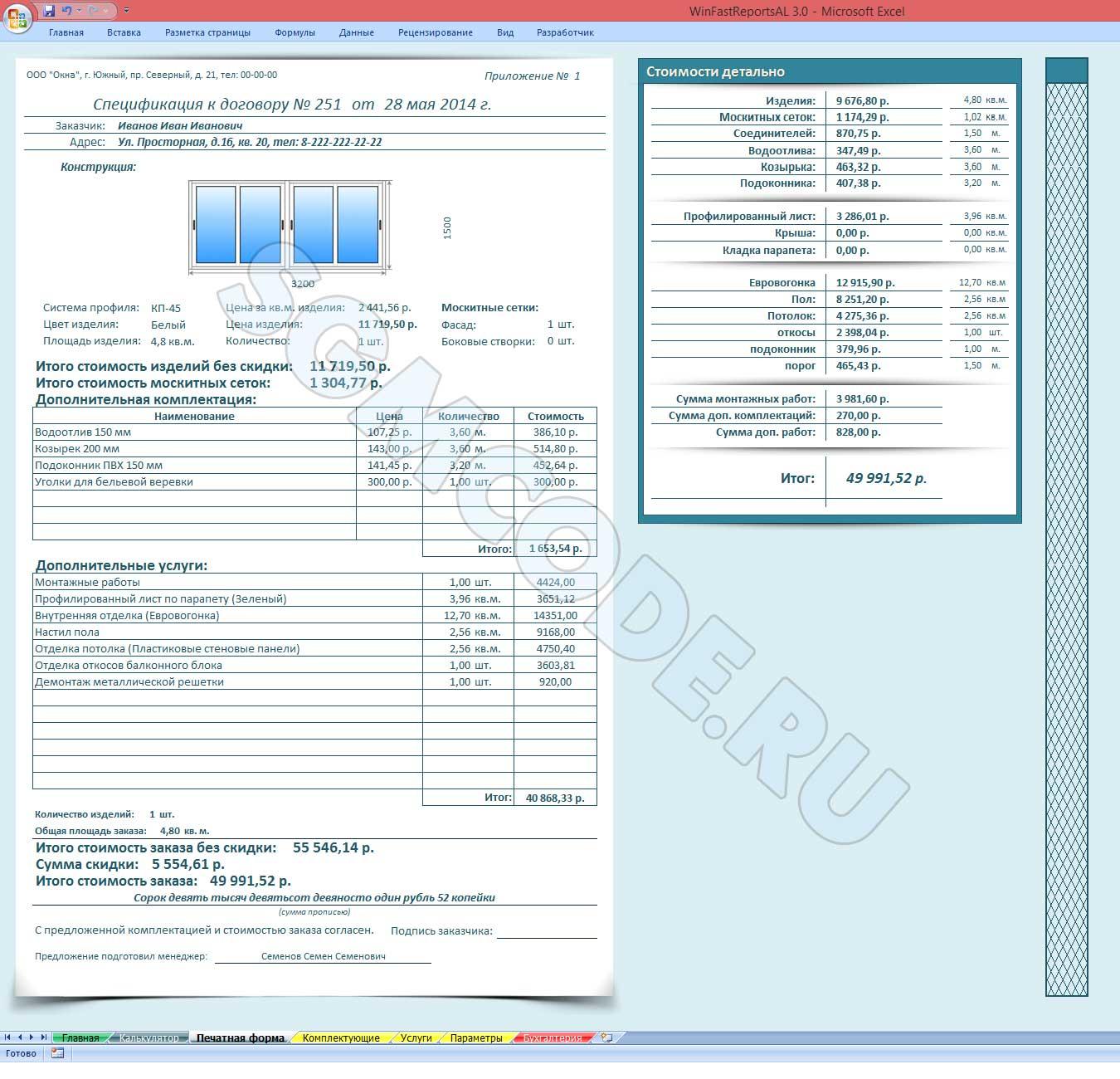 Программа для расчета остекления балконы и лоджии с отделкой.