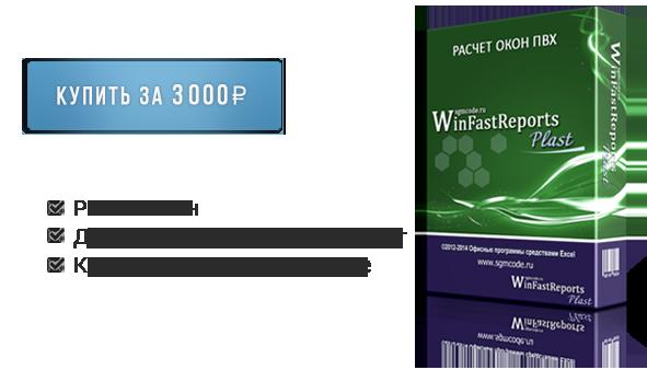 Программа для расчета пластиковых окон ПВХ